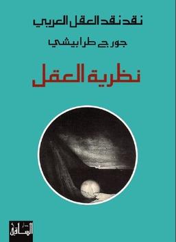 نقد نقد العقل العربي - نظرية العقل