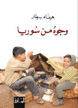 وجوه من سوريا