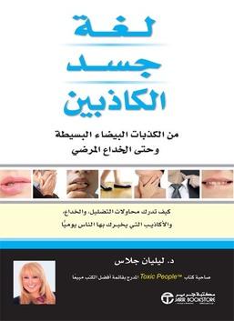 لغة جسد الكاذبين - من الكذبات البيضاء البسيطة وحتي الخداع المرضي