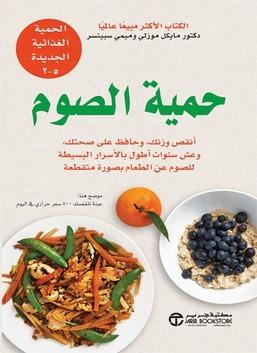حمية الصوم - أنقص وزنك وحافظ على صحتك وعش سنوات أطول بالأسرار البسيطة للصوم عن الطعام بصورة متقطعة