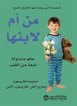 من أم لابنها - حكم متداولة نابعة من القلب