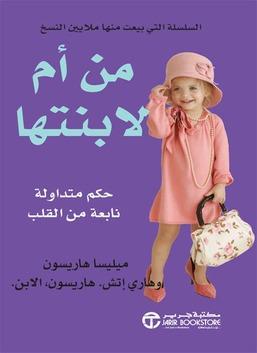 من أم لابنتها - حكم متداولة نابعة من القلب