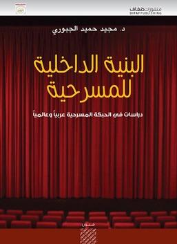 البنية الداخلية للمسرحية