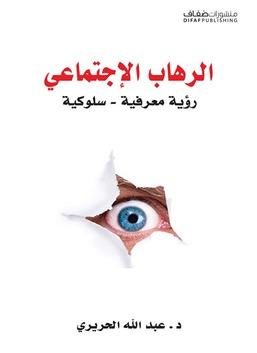 الرهاب الإجتماعي - رؤية معرفية وسلوكية