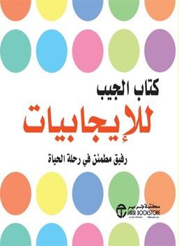 كتاب الجيب للإيجابيات