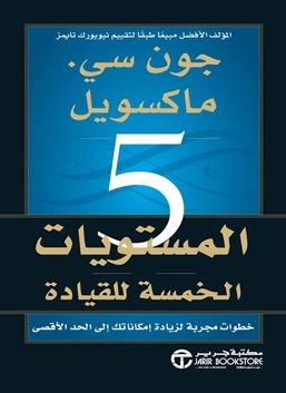 المستويات الخمسة للقيادة