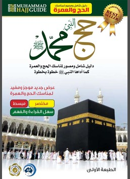حج النبي محمد