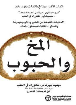 كتاب المخ والحبوب
