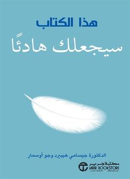 هذا الكتاب سيجعلك هادئاً
