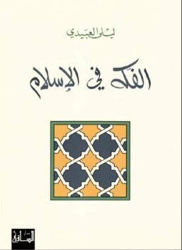 الفكه في الإسلام