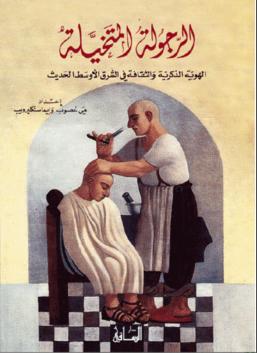 الرجولة المتخيلة : الهوية الذكرية والثقافة في الشرق الأوسط الحديث