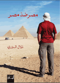 مصر ضد مصر