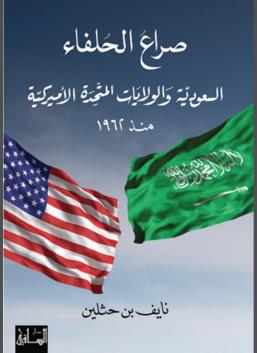 صراع الحلفاء : السعوديّة والولايات المتّحدة الأميركيّة منذ 1962