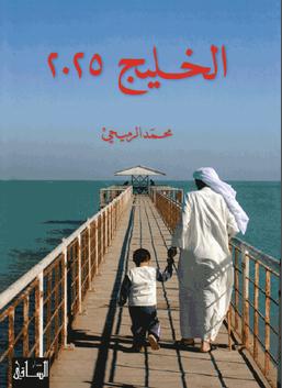 الخليج 2025