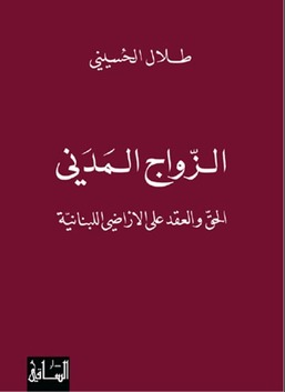 الزواج المدني : الحق والعقد على الأراضي اللبنانية