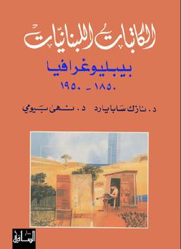 الكاتبات اللبنانيات