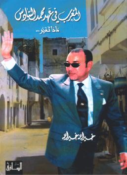 المغرب في عهد محمد السادس