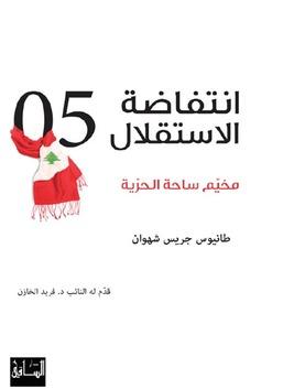 إنتفاضة الاستقلال 2005