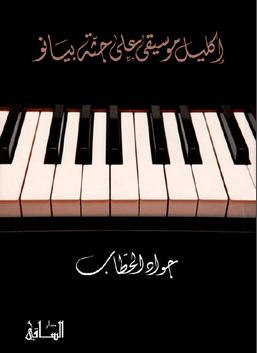 إكليل موسيقى على جثة بيانو
