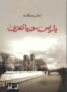 باريس عندما تتعرى