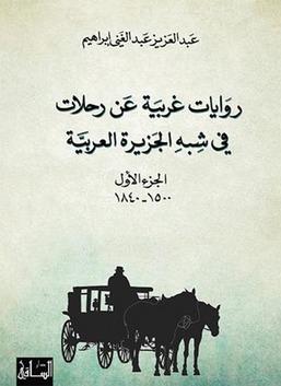 روايات غربية عن رحلات في شبه الجزيرة العربية - الجزء الأول - 1500-1840