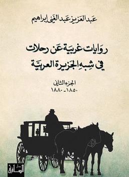 روايات غربية عن رحلات في شبه الجزيرة العربية - الجزء الثاني - 1850-1880