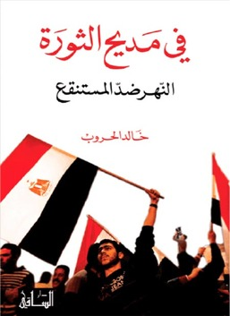 في مديح الثورة