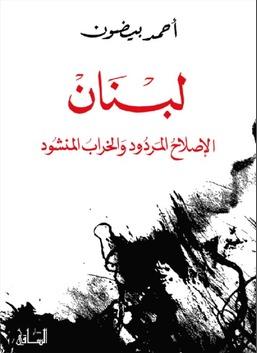 لبنان الإصلاح المردود والخراب المنشود