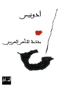 مقدمة للشعر العربي