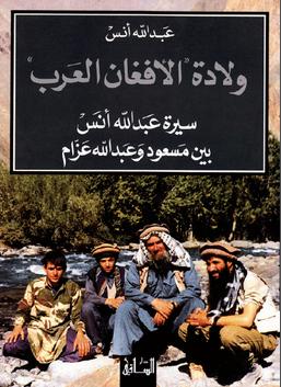 ولادة الأفغان العرب
