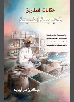 حكايات العطارين في جدة القديمة
