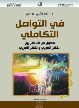 في التواصل التكاملي ، فصول من التناظر بين الفكر العربي