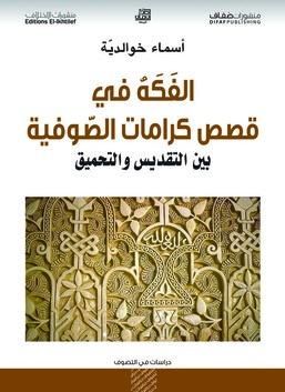 الفكه في قصص  كرامات الصوفية