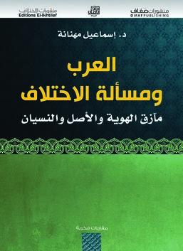 العرب ومسألة الاختلاف ، مأزق الهوية والأصل والنسيان
