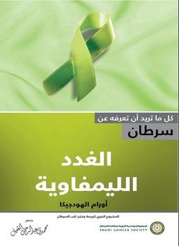 كل ما تريد أن تعرفه عن سرطان الغدد الليمفاوية