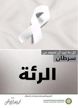 كل ما تريد أن تعرفه عن سرطان الرئة