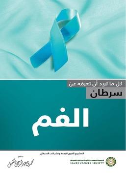 كل ما تريد أن تعرفه عن سرطان الفم