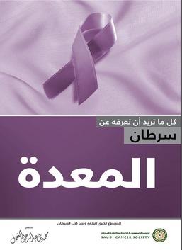 كل ما تريد أن تعرفه عن سرطان المعدة