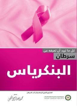 كل ما تريد أن تعرفه عن سرطان البنكرياس