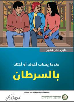 دليل المراهقين ، عندما يصاب أخوك او أختك بالسرطان