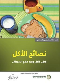 نصائح الأكل قبل، خلال وبعد علاج السرطان