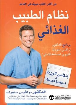 نظام الطبيب الغذائي برنامج الدكتور ترافيس  ستورك الفوري