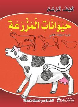 كيف ترسم حيوانات المزرعة