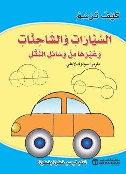 كيف ترسم السيارات والشاحنات وغيرها من وسائل النقل