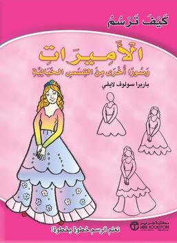كيف ترسم الأميرات و صورا أخرى من القصص  الخيالية