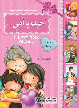 أحبك يا أمي...