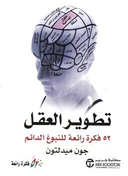 تطوير العقل - 52 فكرة رائعة للنبوغ الدائم