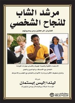 مرشد الشاب للنجاح الشخصي للفتيان المراهقين ومن يحبونهم