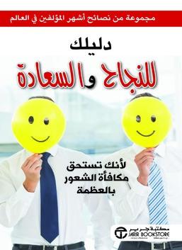دليلك للنجاح والسعادة - لأنك تستحق مكافأة الشعور بالعظمة