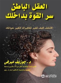 العقل الباطن سر القوة بداخلك - أكتشف كيف تغير تفكيرك لتغير حياتك